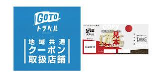 【京都・永観堂・紅葉】GoToトラベル「地域共通クーポン」東京で実際使えたお店&電子クーポンの使い方