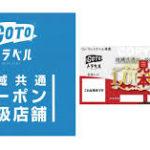 【東京・新橋】GoToトラベル「地域共通クーポン」東京で実際使えたお店&電子クーポンの使い方