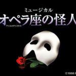 新橋駅からJR東日本四季劇場[秋][春]への行き方・オペラ座の怪人見所