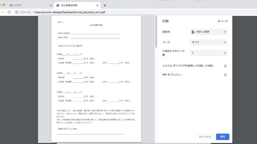 【PDF編集が無料!!】AdobeがなくてもPDF分割をする方法・PDF分割はChromeでもできる! 必要なページだけを抽出する方法