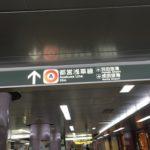 【駅員さんでも間違うレベル!!】新橋駅から成田空港へのアクセス・成田スカイアクセスがオススメ