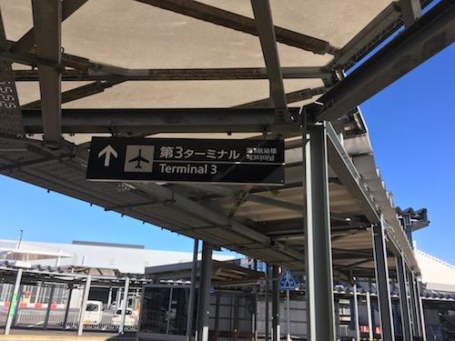 ジェットスター航空Jetstar 東京・成田国際空港ターミナル連絡バス