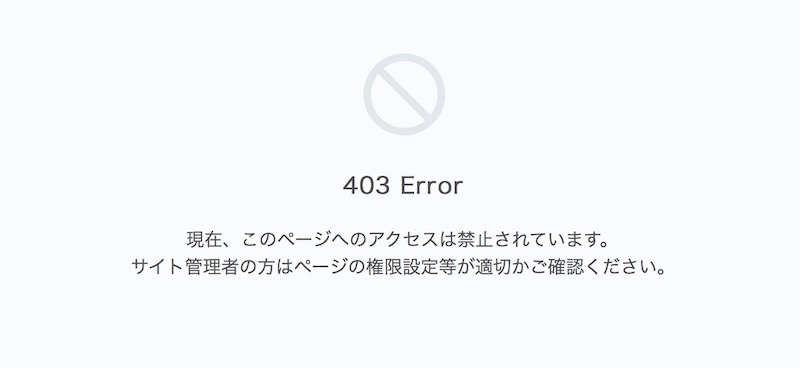 ロリポップのワードプレスで403 Error「現在、このページへのアクセスは禁止されています。 サイト管理者の方はページの権限設定等が適切かご確認ください」