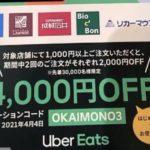 【実質4000円分タダ!!】ウーバーイーツお得情報
