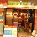 【東京・中野】の 【タイ屋台 999 中野店 (カオカオカオ) 】さんをご紹介します。