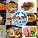 【東京・ 新宿】『北海道グランプリ in 新宿西口』4月1日OPEN!
