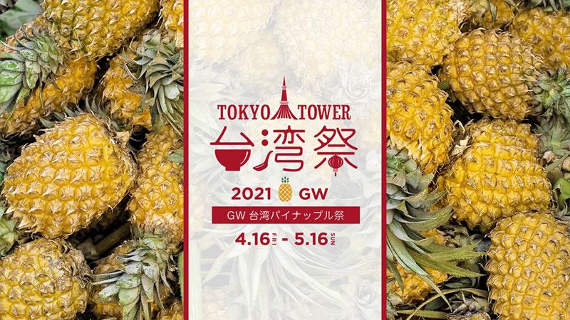 【東京・ 芝公園】「東京タワー台湾祭 2021GW」4月16日~5月16日・夜市の屋台グルメが集結
