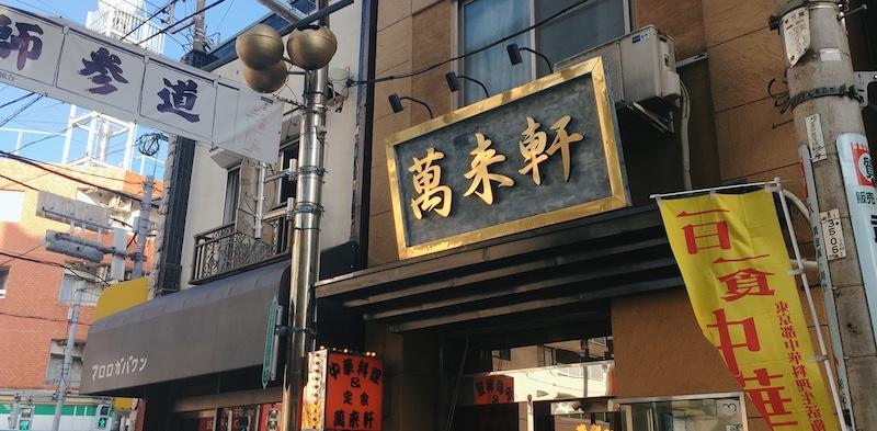 【  東京・中野  】中華【萬来軒】さんをご紹介