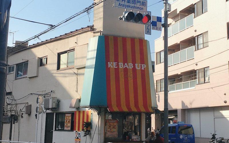 【東京・中野】の 【ケバブ アップ ア ルル(KEBAB UP A LuLu)】さんをご紹介