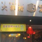 【東京・高円寺】の 【ダパイダン105 高円寺東京本店の焼き小籠包】さんをご紹介します。