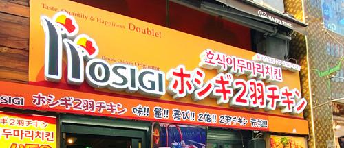 【  東京・新大久保 】ホシギ2羽チキン 1号店