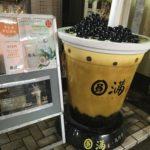 【東京・高円寺】の 【タピオカ専門カフェ 圓満茶屋(エンマンチャヤ) 高円寺店】さんをご紹介します。