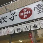 【東京・中野】の 【 餃子の雪松 中野店 】さんをご紹介します。