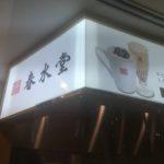 【東京・新宿】の 【 春水堂 ルミネエスト新宿店 (チュンスイタン】さんをご紹介します。