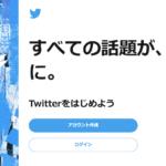 【ツイッター】知り合いにバレないアカウントの作成方法!Twitterを英語表記から日本語にする方法・Twitterの鍵の付け方