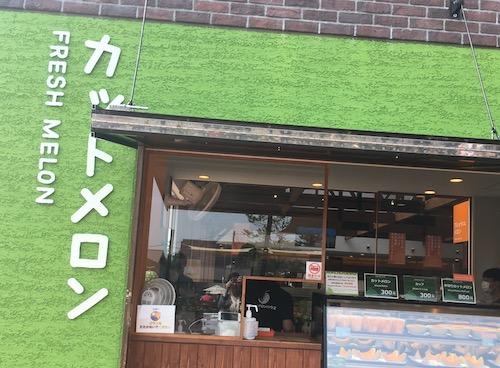 【北海道・富良野】の 【とみたメロンハウス】さんをご紹介します。