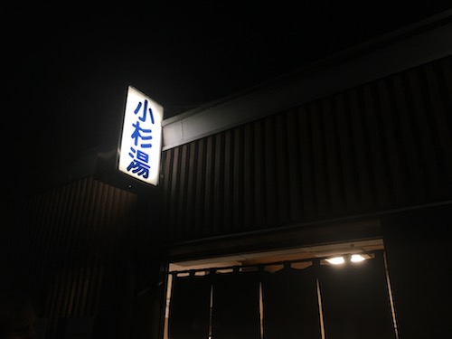 kosugiyu