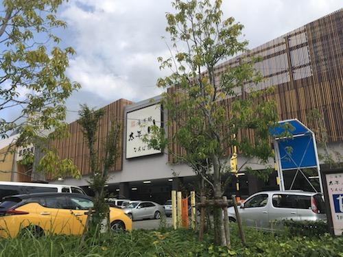 【大阪】の 【温泉(太平のゆ なんば店)】をご紹介します。